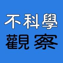 不科學觀察_profile picture-01